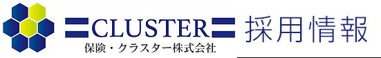 保険・クラスター株式会社採用情報